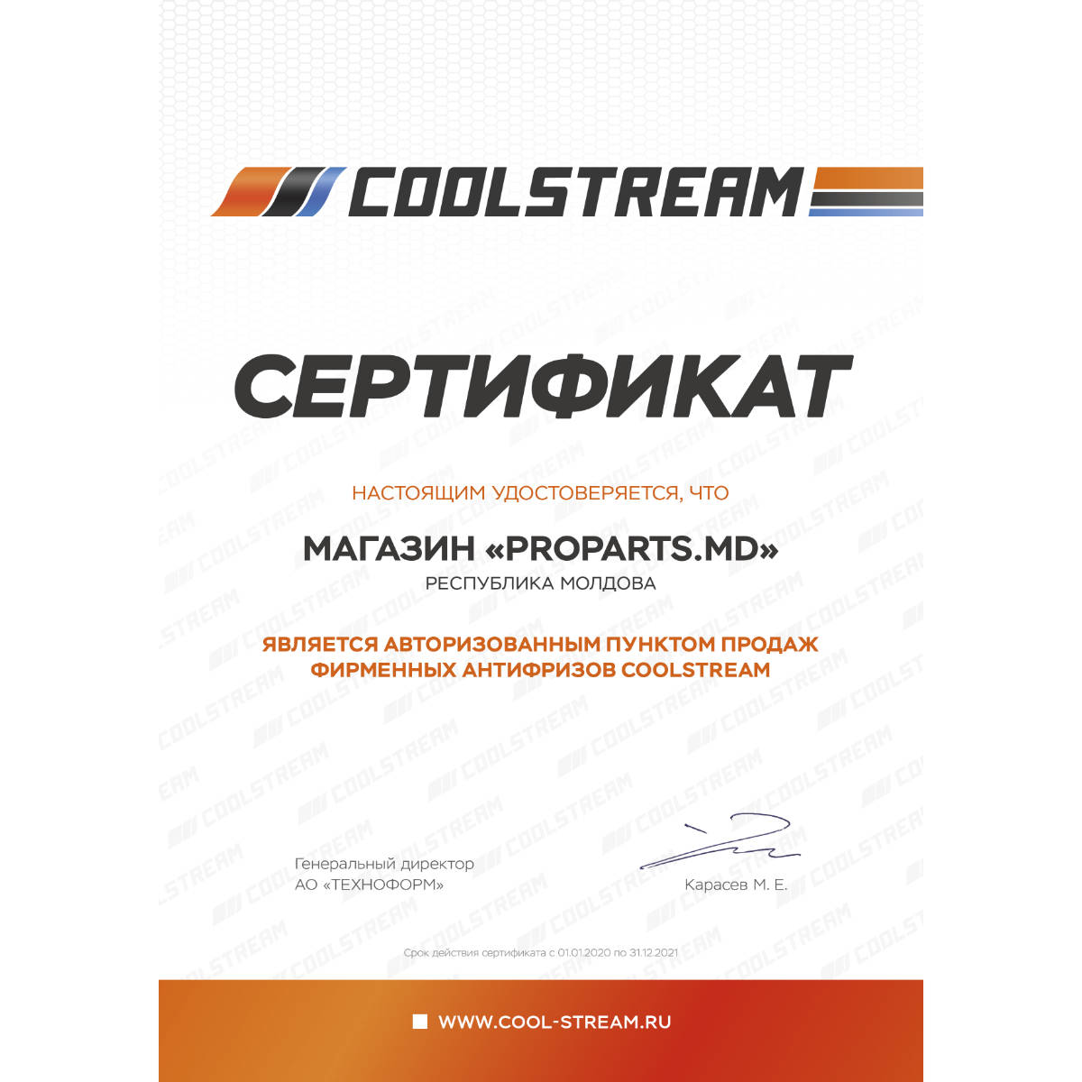 Coolstream Cerificate ProParts.md